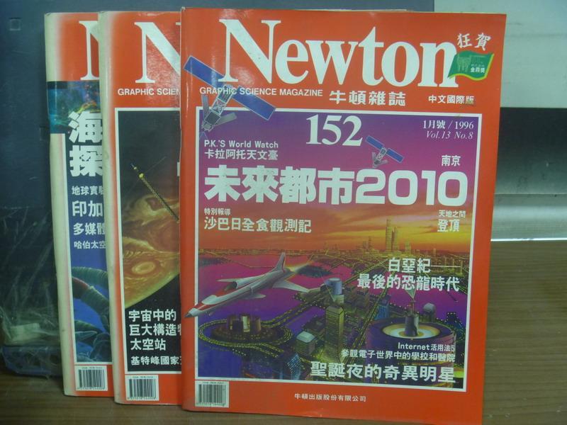 ~書寶 書T4/雜誌期刊_POZ~牛頓_152~159期間_共3本合售_未來都市2010等