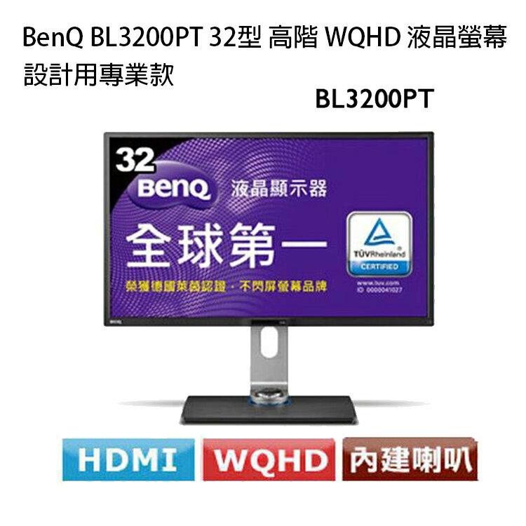 [喬傑數位]BENQ BL3200PT螢幕
