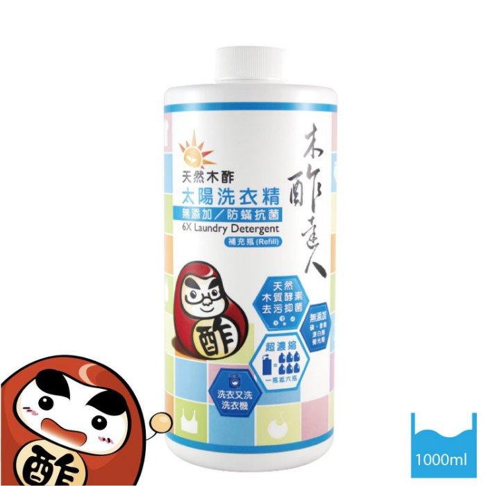 木酢液達人濃縮防蟎抗菌洗衣精1L補充罐☞6倍濃縮 防螨抗菌除臭一次完成