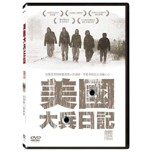 美國大兵日記WhereSoldiersComeFromDVD