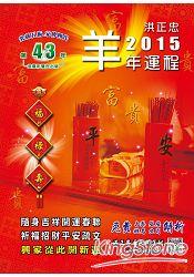 2015羊年運程祈福迎財開運民曆(五術講義7)
