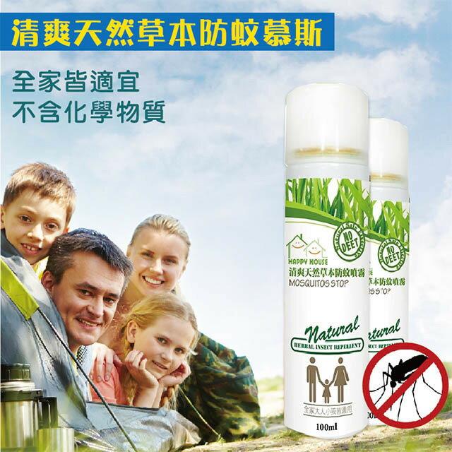 清爽天然草本精油防蚊液 美國FDA認證有效成分 專剋小黑蚊 居家水溝飛蚊 不含DEET 兒童可用