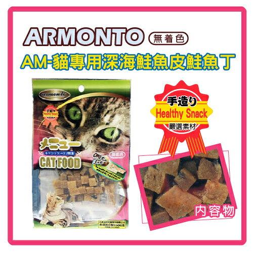 【力奇】AM貓專用深海鮭魚皮「鮭魚🐟」丁60g (AM-326-0607)-100元>可超取(D952B07)
