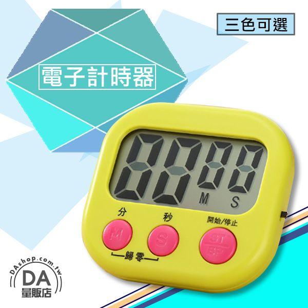《居家用品任選四件88折》樂天最低價 烹飪 競賽 考試 珠心算 大螢幕 立式 計時器 綠(V50-1118)