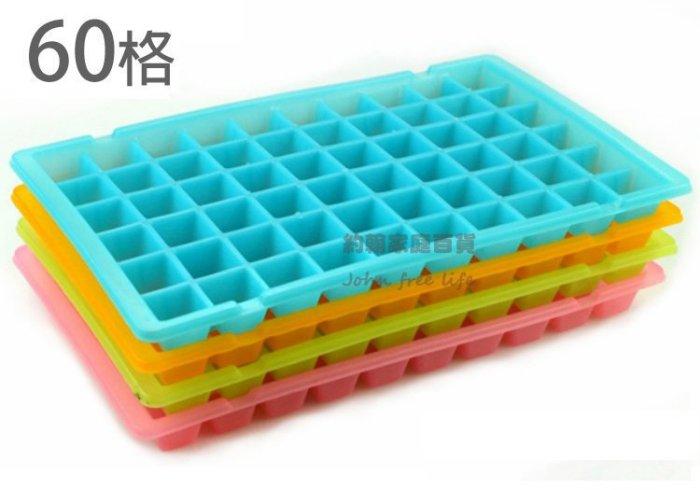 約翰家庭百貨》【AF000】60格方塊製冰盒 大號製冰器 冰格 冰塊模具 可多層堆疊冷凍 隨機出貨