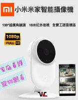 1080P 小米監視器 夜視版 小米攝影機 米家攝像機 Wifi監視器 手機監控 寵物觀看 原廠公司貨-無賴WL小舖-3C特惠商品