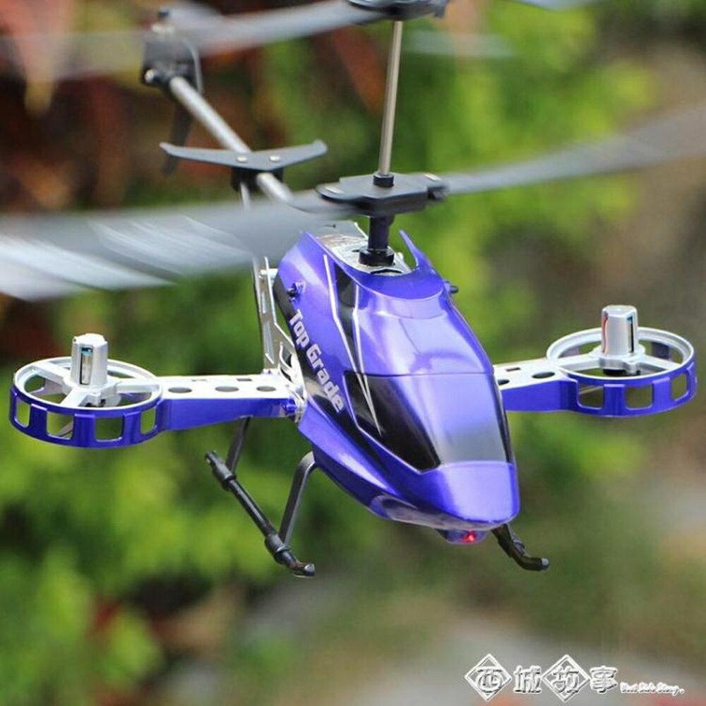遙控飛機 無人直升機合金兒童玩具 飛機模型耐摔遙控充電動飛行器QM  全館八五折
