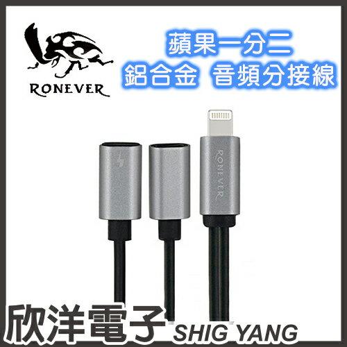 ※欣洋電子※RoneverLightning鋁合金音頻充電分接線iOS(VPC112)太空灰金15cmiPhoneXiPhone8iPad