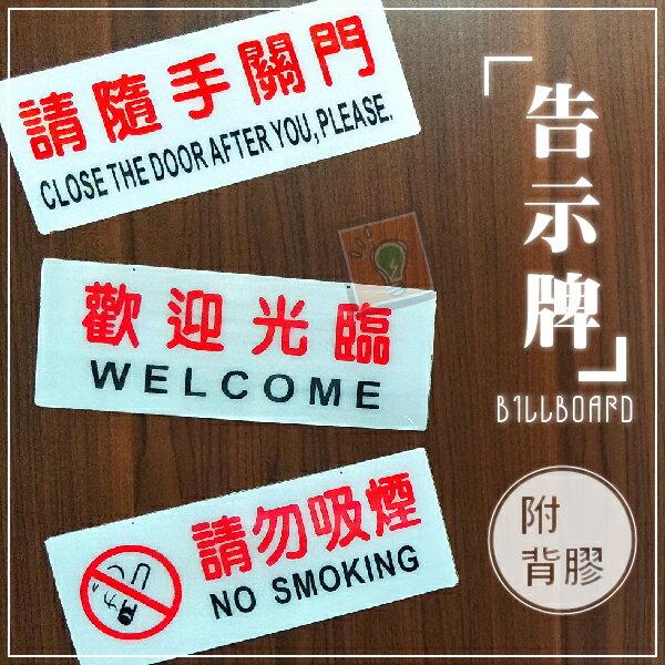 橙漾夯生活ORGLIFE:ORG《SD1065b》3款~告示牌標示牌警示牌請隨手關門歡迎光臨請勿吸煙請勿吸煙餐廳室內場所營業使用