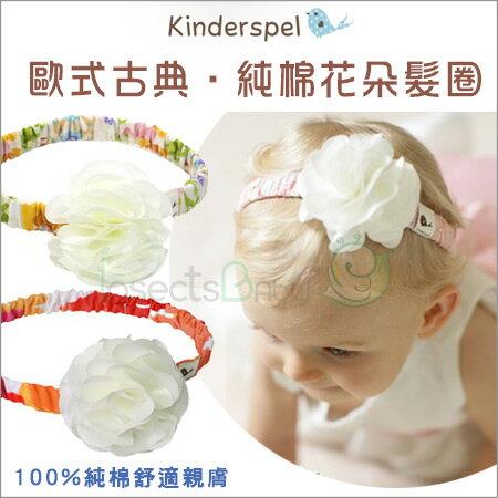 ?蟲寶寶?韓國【Kinderspel】歐式古典‧純棉花朵髮圈(臉紅小王妃/氣質小畫家)《現+預》