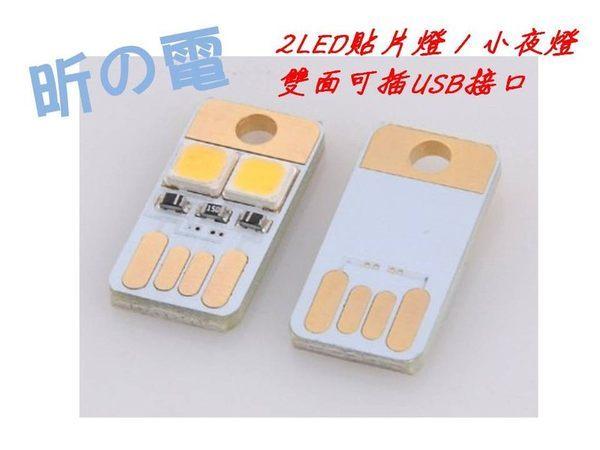 [NOVA成功3C]迷你超亮 創意USB接口鍵盤燈 行動電源照明燈 貼片2LED小夜燈 送USB軟管 喔!看呢來