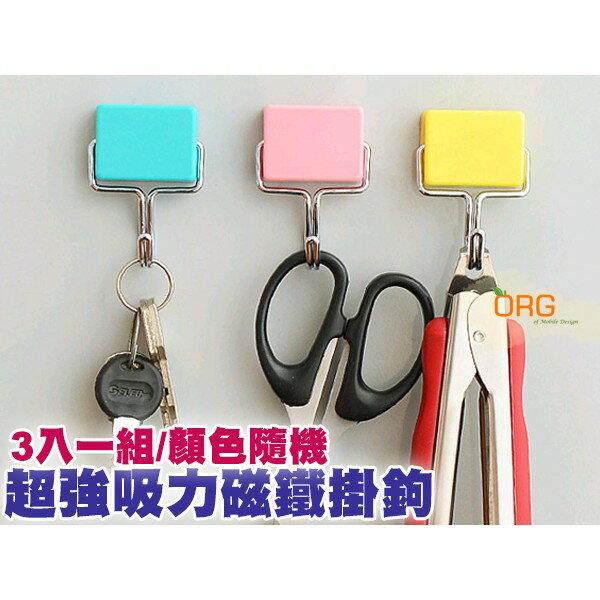ORG《SD0535》3入~超強力 磁鐵 磁吸 磁性 掛勾 掛? 冰箱 烤箱 微波爐 鑰匙 收納 廚房用品 無痕掛?