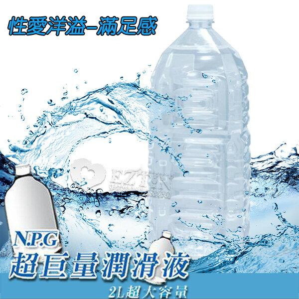 【伊莉婷】超商取貨最多2罐 日本 NPG 巨量潤滑液 2L DM-9301101 家庭號 長銷熱賣商品 - 限時優惠好康折扣