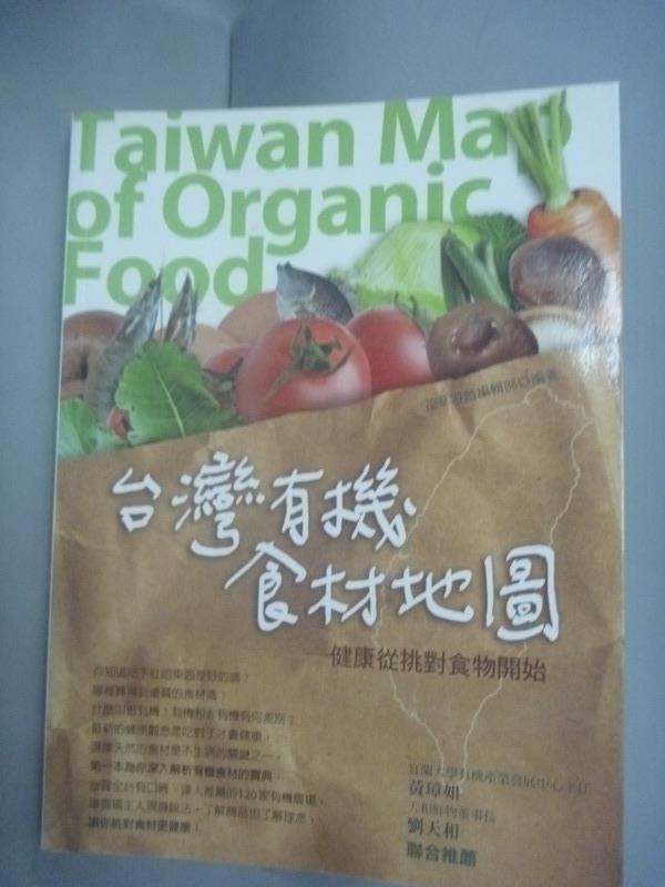 【書寶二手書T2/養生_YIB】台灣有機食材地圖_花草遊戲編輯部