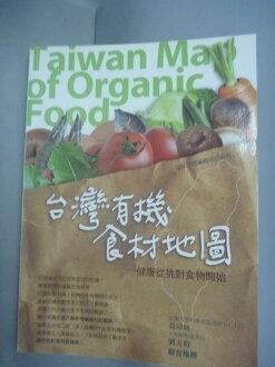 【書寶二手書T1/養生_YIB】台灣有機食材地圖_花草遊戲編輯部
