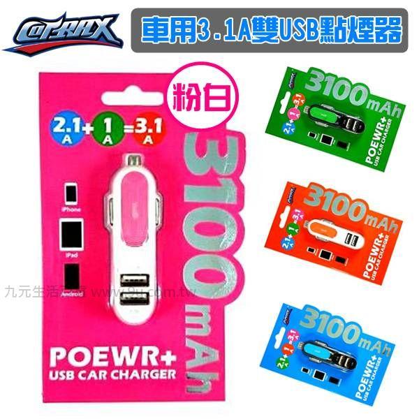 【九元生活百貨】Cotrax 車用3.1A雙USB點煙器/粉白 點菸器 iphone車充 12V 24V android 3100mA