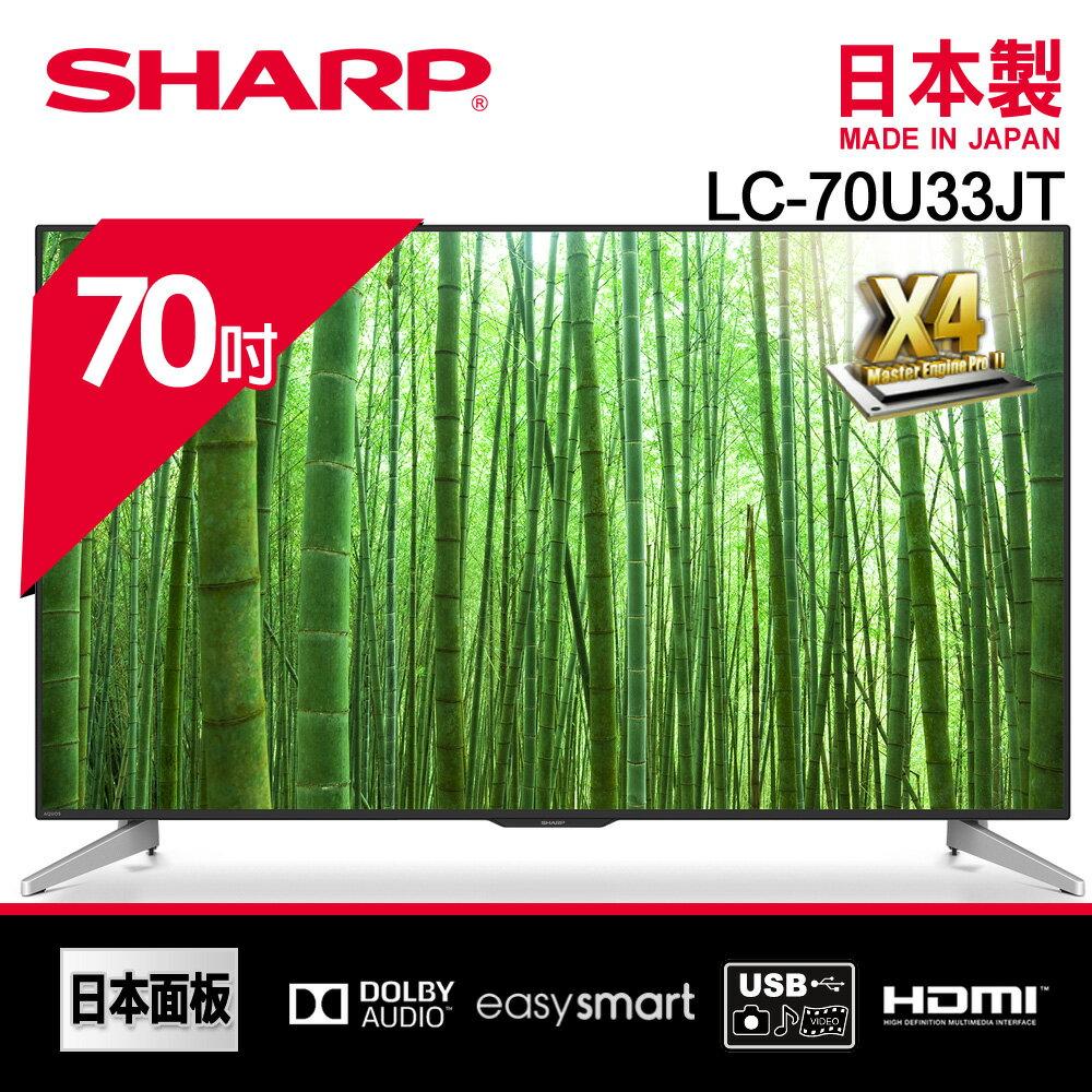 【SHARP 夏普】 70型 4K日本原裝連網液晶電視 LC-70U33JT - 限時優惠好康折扣