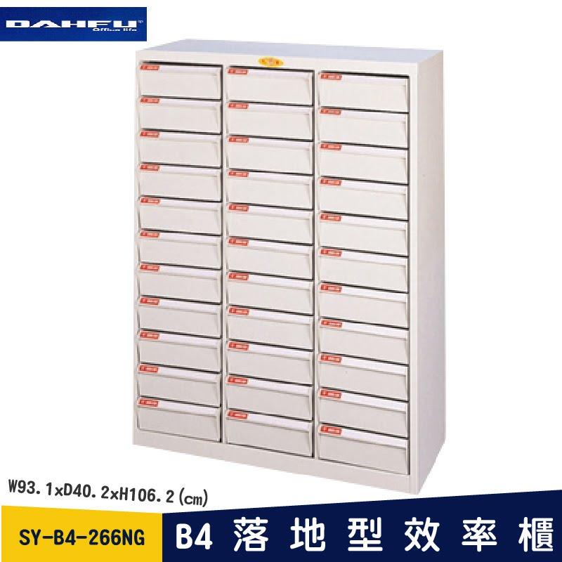 ◎分層好整理◎ SY-B4-266NG B4落地型效率櫃 文件櫃 資料櫃 整理盒 抽屜收納櫃【大富】