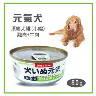 【力奇】元氣犬頂級犬罐(小罐)-雞肉+牛肉 80g -23元/罐 可超取(C301A03)