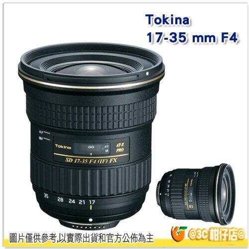 送拭鏡紙 TOKINA 17-35mm f4 AT-X 17-35 PRO 17-35 變焦鏡頭 全幅機適用 立福公司貨 2年保固 for Canon Nikon 變焦鏡