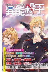 異能殺手Mission^(3^)Dream  Fantasy