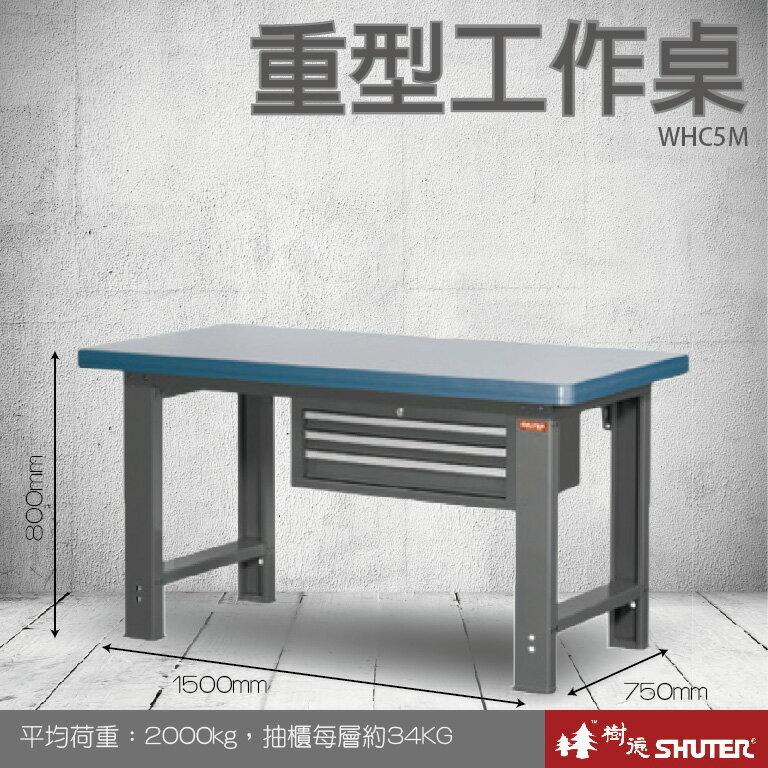 【專業工作桌】 工具車 辦公桌 電腦桌 書桌 寫字桌 五金 零件 工具 樹德 重型工作桌 WHC5M