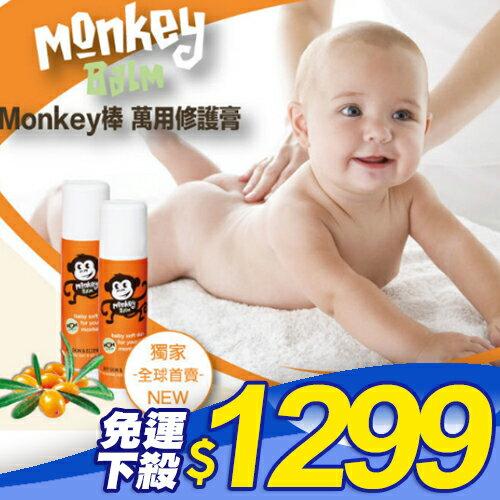 【限時搶購】Monkey Balm | Monkey棒1大+1小組 乾癢修護小幫手 舒緩濕疹 美國原裝進口