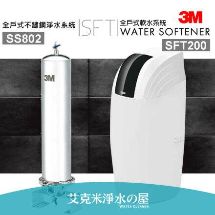 3M SS802全戶式不鏽鋼淨水系統 + 3M SFT-200/SFT200 全戶式軟水系統/淨水器/濾水器 ★本月加贈【AP817-2本體替換濾心+3M BFS1-100反洗式淨水系統】【享0利率分期、免費標準安裝】