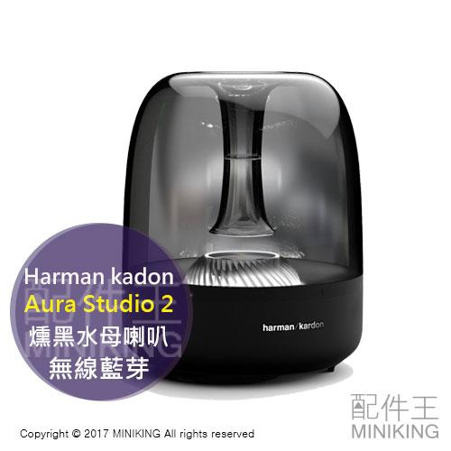 現貨黑 港版 代購 Harman kardon Aura Studio 2 水母喇叭 燻黑二代無線藍芽音響 國際電壓