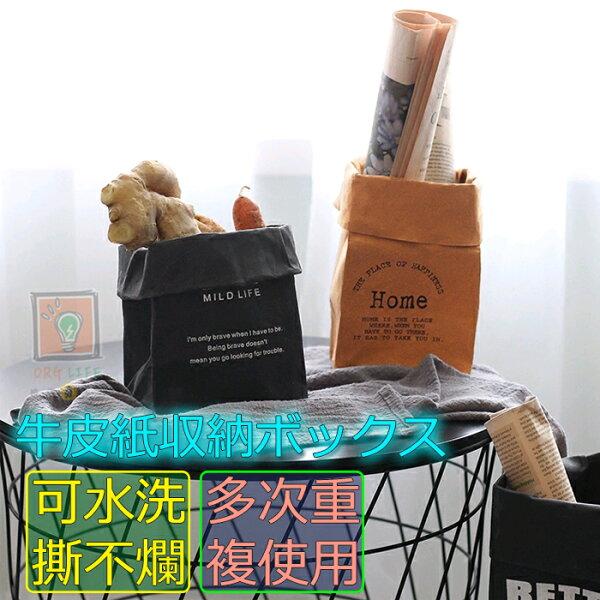 ORG《SD1434》原色感~可水洗牛皮紙收納袋置物袋牛皮紙收納袋重複使用麵包袋咖啡袋紙袋環保袋