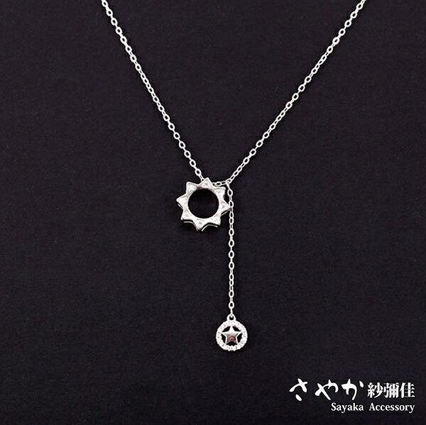 SAYAKA 日本飾品專賣:【Sayaka紗彌佳】純銀太陽星星之戀垂墜項鍊