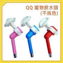 QQ 寵物用飲水頭    隨機出貨,恕不挑色  可超取  (L003B03)