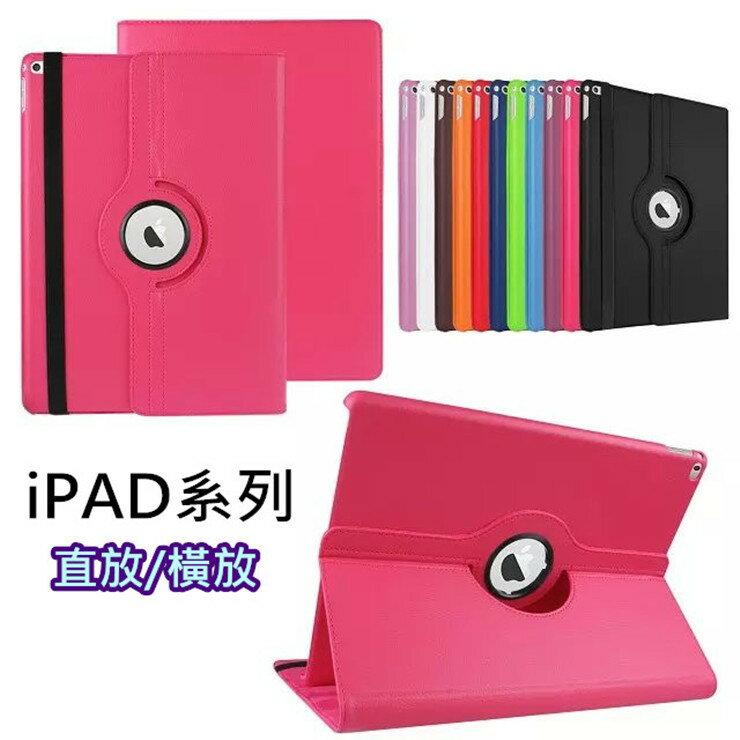 平板旋轉皮套 iPad mini1 mini2 mini3 共用 荔枝紋皮套 保護套 平板套