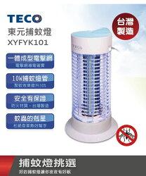 【迪特軍3C】TECO XYFYK101東元捕蚊燈