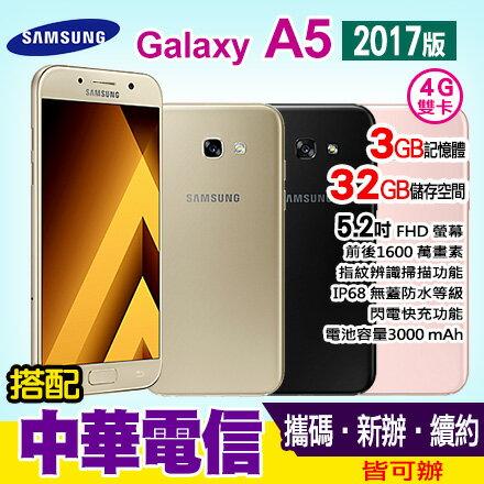 Samsung Galaxy A5 (2017) 攜碼中華電信大4G金省上網月繳$998 手機1元