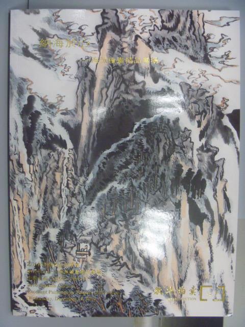 【書寶二手書T1/收藏_QAD】敬華2016秋季藝術品拍賣會_納海於心-海派繪畫精品專場