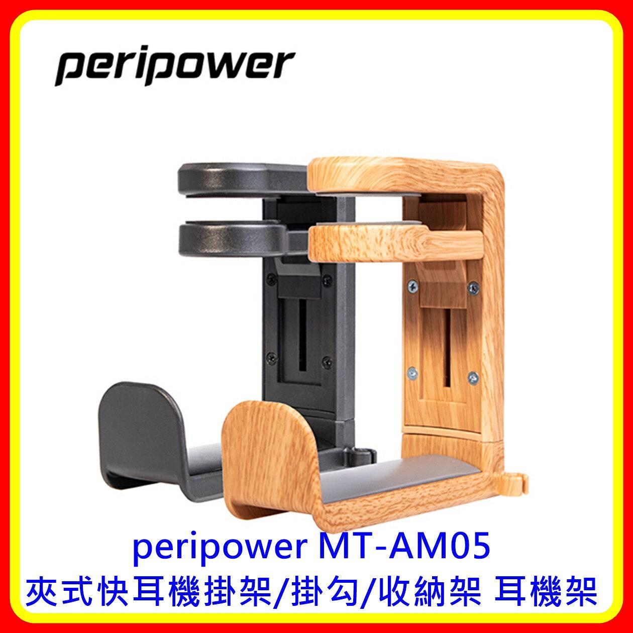 【現貨 開發票】peripower MT-AM05 夾式快耳機掛架/掛勾/收納架 耳機架 台灣公司貨