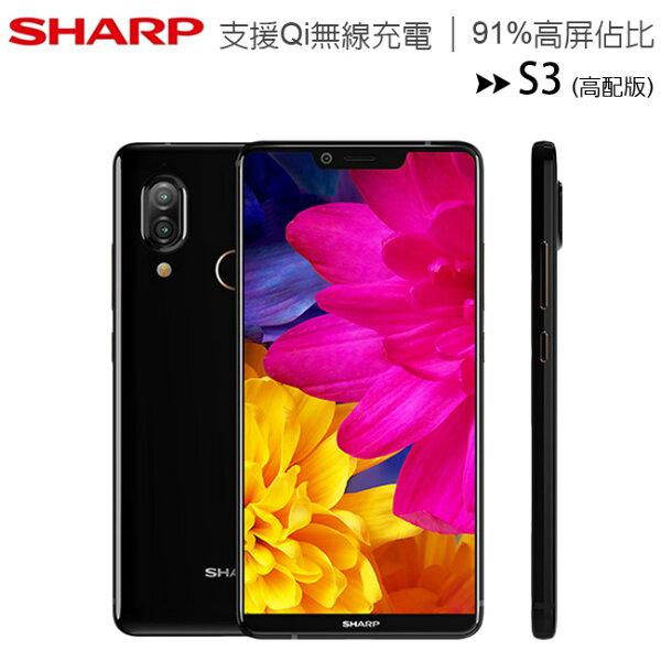 【高配版】SHARPAQUOSS3(6G128G)6吋智慧機支援Qi無線充電◆送大禮盒(玻貼+保護套+藍芽自拍棒)