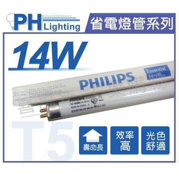 (40入)PHILIPS飛利浦 TL5 14W 827 三波長T5日光燈管 陸製 _ PH100007
