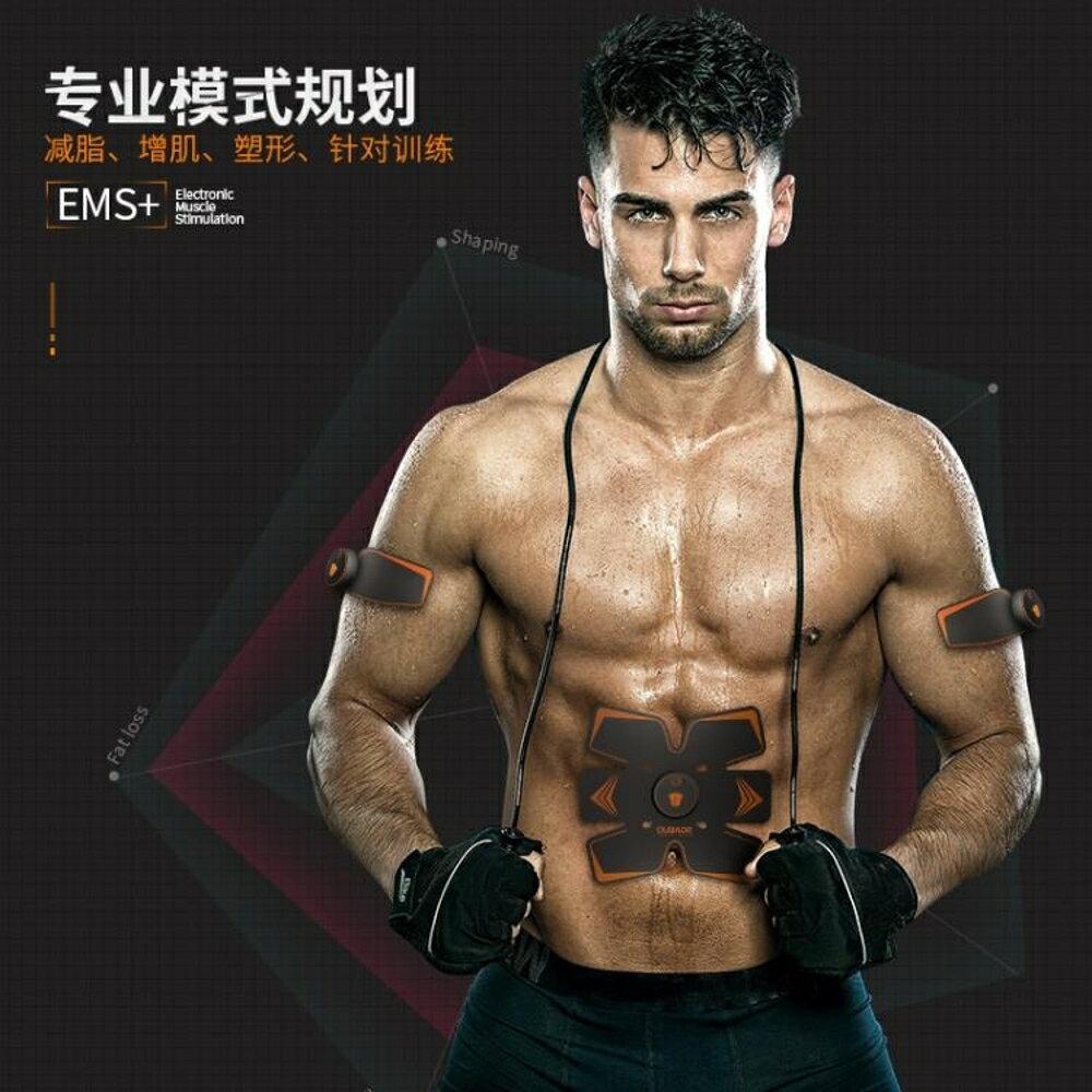 免運 腹肌貼健身器材家用鍛練肌肉訓練器懶人運動減腰健身收腹健腹器