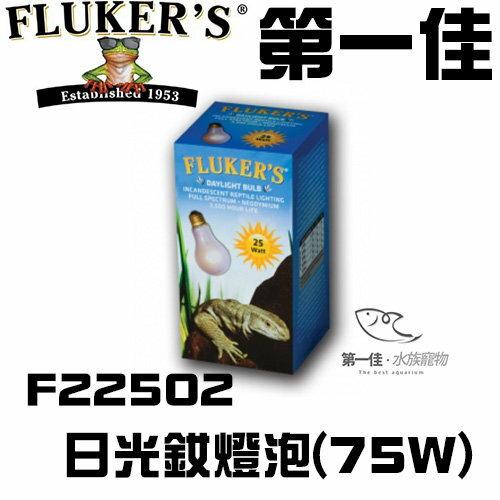 [第一佳水族寵物]美國FLUKER`S日光釹燈泡F2250275W爬蟲類給寵物溫暖的冬天免運