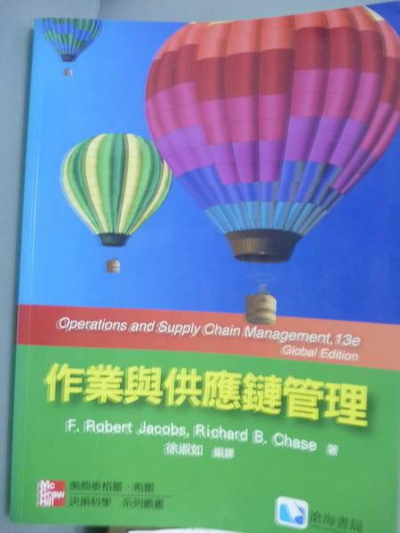 【書寶二手書T1/大學商學_QDN】作業與供應鏈管理(13版)_徐淑如