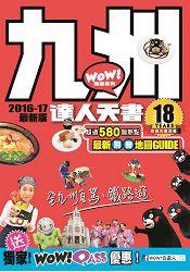 九州達人天書2016- 17最新版