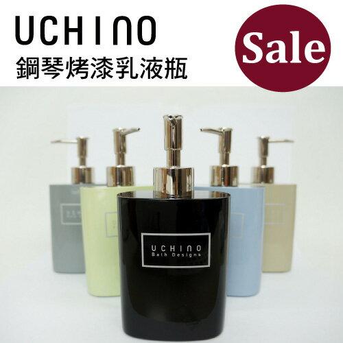 UCHINO 乳液瓶- 鋼琴烤漆衛浴系列 絕版出清 特價