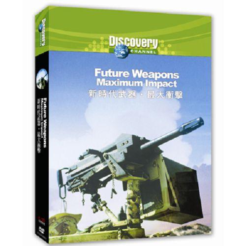 【超取299免運】新時代武器:最大衝擊DVD