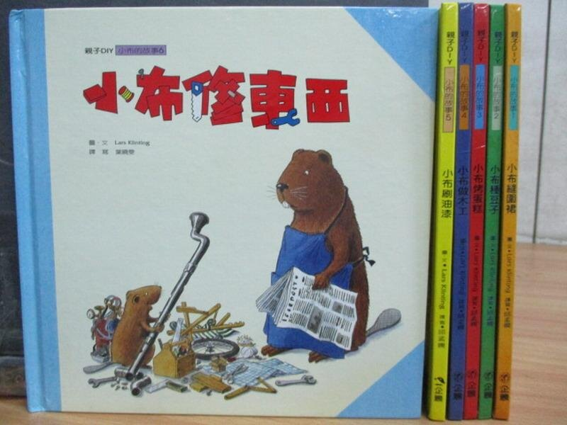 【書寶二手書T7/少年童書_PGD】親子DIY小布的故事_1~6集合售_小布縫圍裙_小布種豆子等