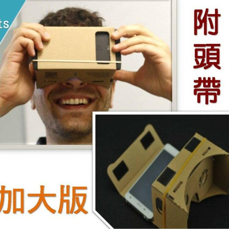 加大版加厚新版印刷 頭戴版 Google Cardboard 3D眼鏡 VR實境顯示器