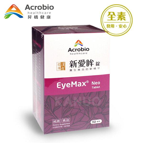 康諾健康生活館:【昇橋】EyeMaxNeo新愛眸錠(90錠)