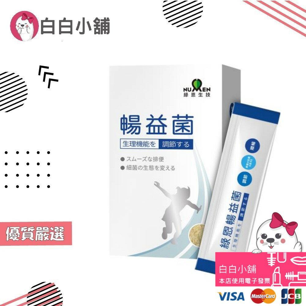綠恩美國專利BC30孅暢益生菌(15包x6盒) 【白白小舖】