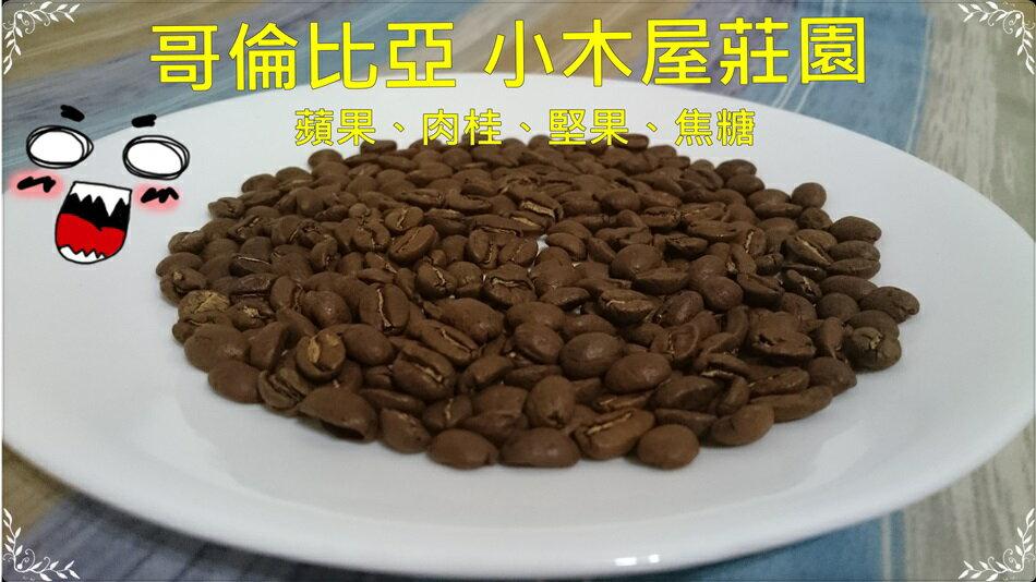 【哥倫比亞 小木屋莊園 水洗處理】-濾掛咖啡一包12G 單品咖啡 精品咖啡
